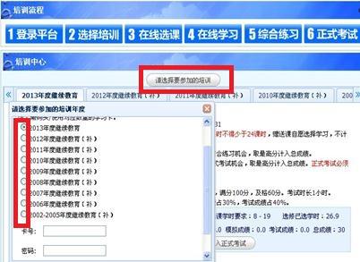 武进区财政局继续教育培训--上海国家会计学院远程