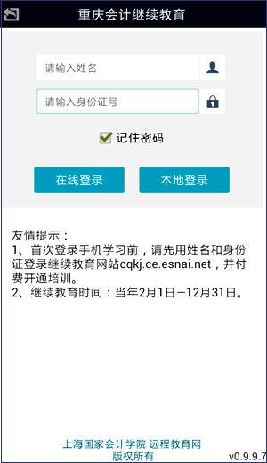 山东会计师继续教育注册入口:山东会计师继续教育网站的名称是什么?