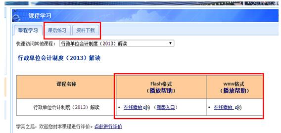 深圳会计人员继续教育