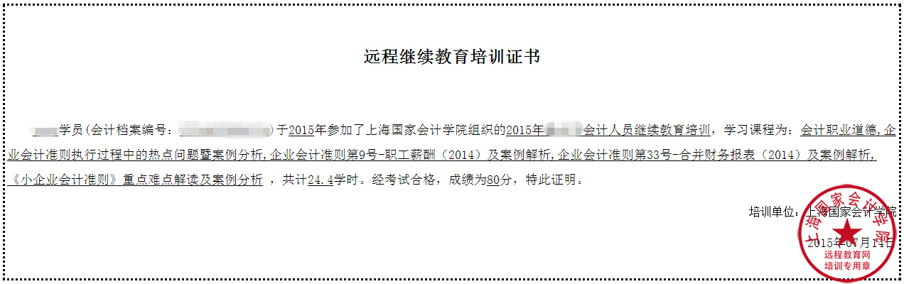 河北省承德市会计人员继续教育继续教育培训--上海