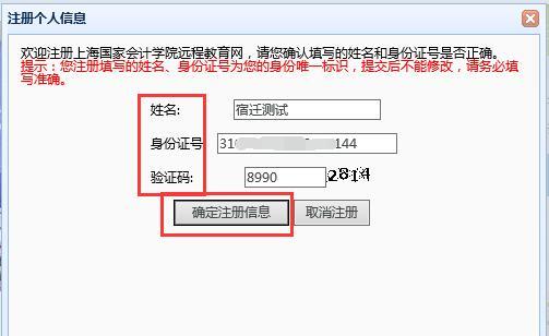 2.注册个人信息.jpg