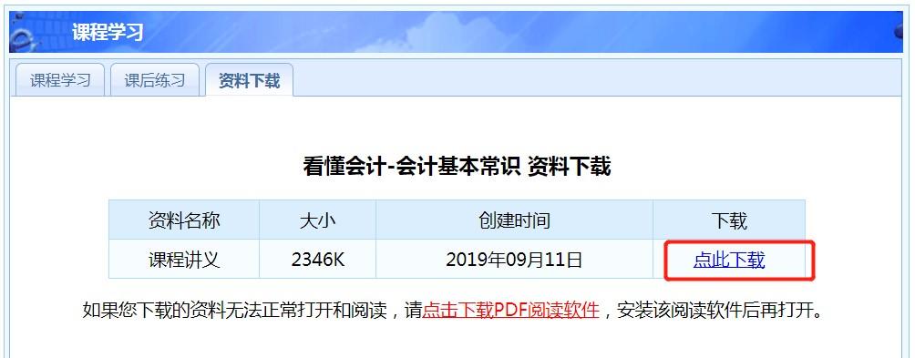 在哪里可以找到浙江省药学专业初级和技术人员的在线继续教育学分?